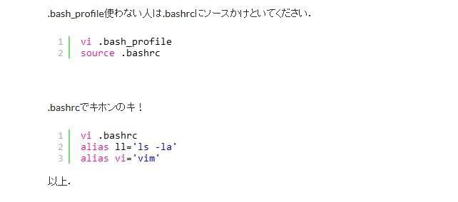 さくらのレンタルサーバーでデフォルトのシェルをcshからbashへ変更