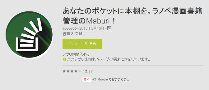 Maburi!に使われている書籍管理データの説明