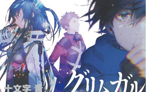 感想 『灰と幻想のグリムガル level.7 彼方の虹』 新しい世界 それぞれの居場所