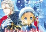 感想 『クロニクル・レギオン 4』 サービスシーンとド迫力バトル!