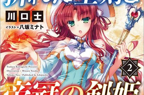感想 『折れた聖剣と帝冠の剣姫 2』 国起こしファンタジー討伐編