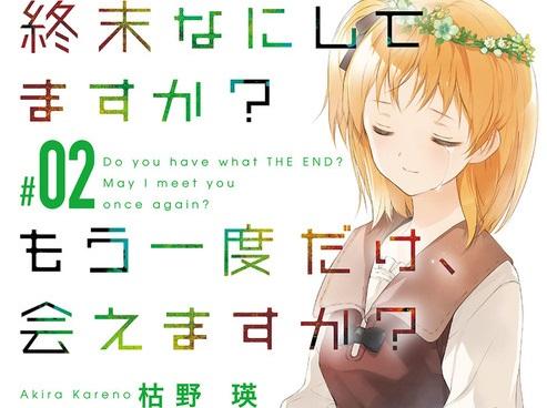 感想『終末なにしてますか?もう一度だけ、会えますか?(#02)』 次々と迫りくる終末の気配
