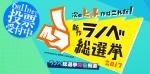 BOOK☆WALKER主催の「新作ラノベ総選挙」を応援するエントリ。