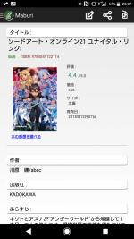 感想 『ソードアート・オンライン21 ユナイタル・リングI』 いきなりサバイバル伝説